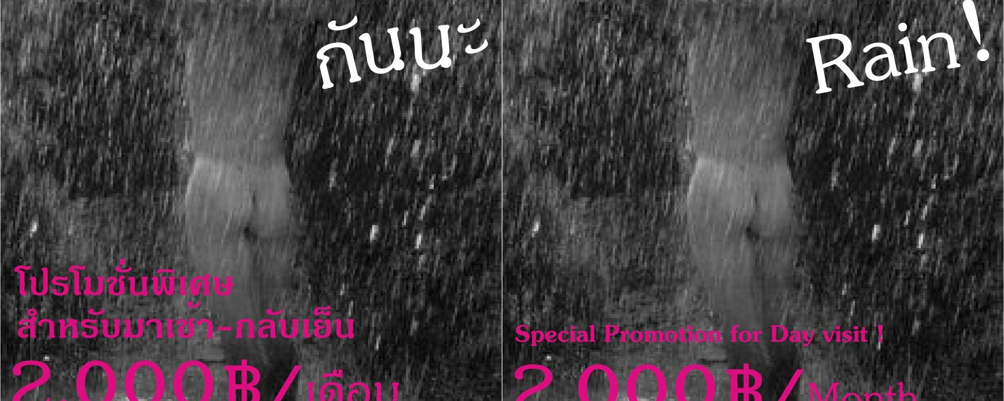 Go nude in the rain! @ BareFeet Naturist Resort Bangkok