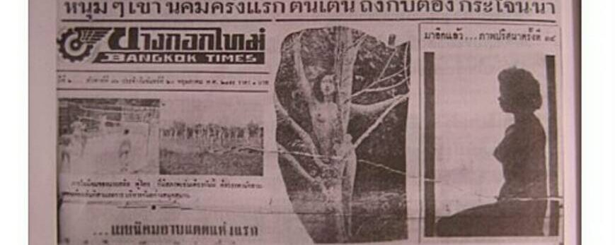 Naturists in 1931 in Thailand